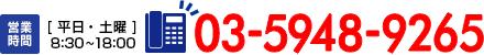 [平日・土曜]8:30~18:00/電話03-5948-9265