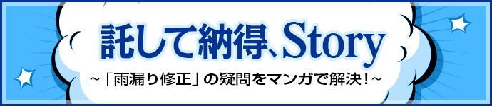 「雨漏り修理」の疑問を漫画で解決!
